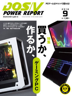 DOS/V POWER REPORT 2018年9月号