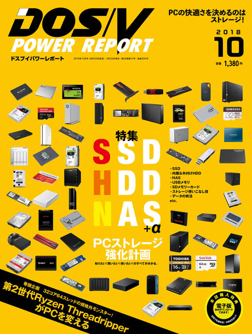 DOS/V POWER REPORT 2018年11月号