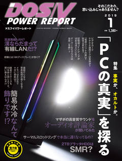 DOS/V POWER REPORT 2019年1月号