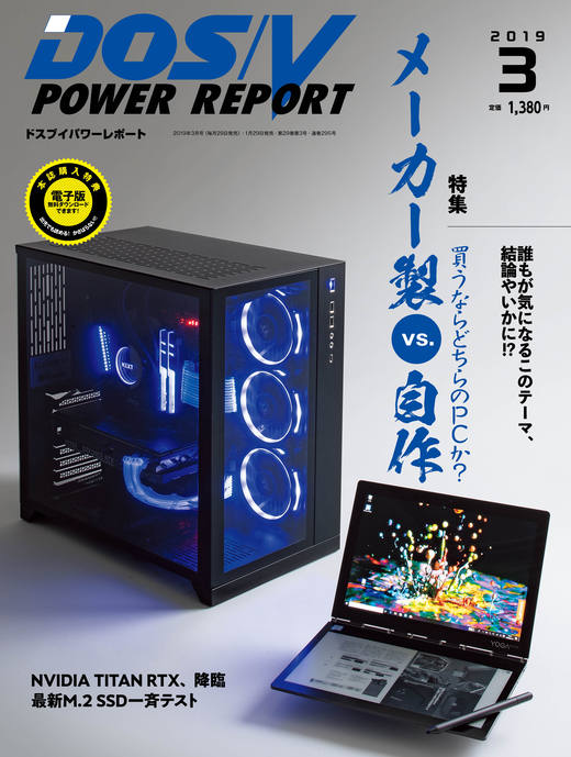 DOS/V POWER REPORT 2019年3月号