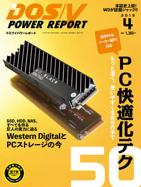 DOS/V POWER REPORT