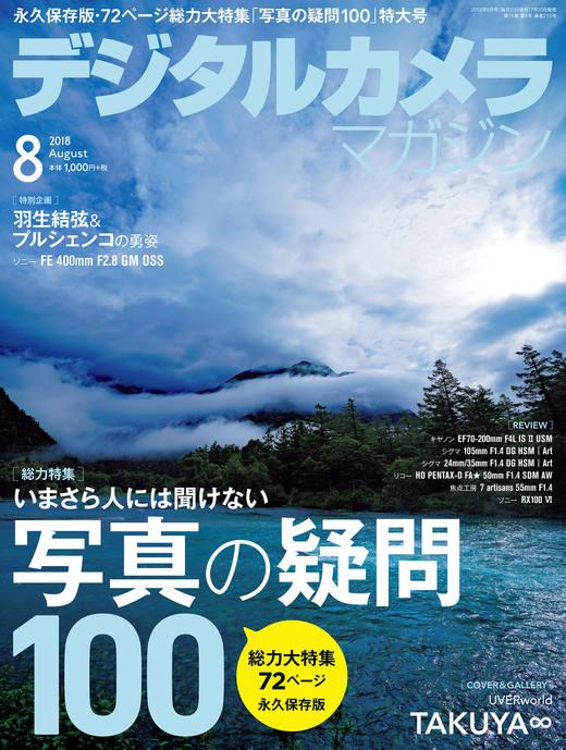 デジタルカメラマガジン 2018年8月号