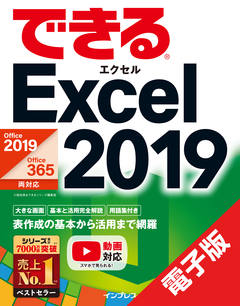 できる Excel 2019 Office 2019/Office365両対応