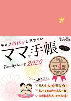 予定がパパッと見やすいママの手帳 Family Diary 2020