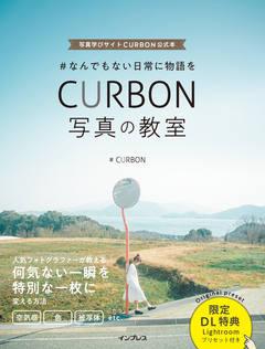 #なんでもない日常に物語をcurbon写真の教室