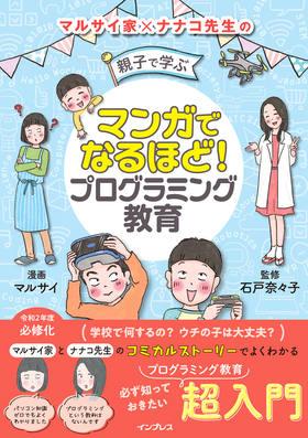 【予約特典あり】マンガでなるほど! 親子で学ぶ プログラミング教育