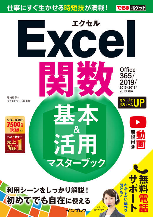 画像:できるポケットExcel関数 基本&活用マスターブック Office 365/2019/2016/2013/2010対応
