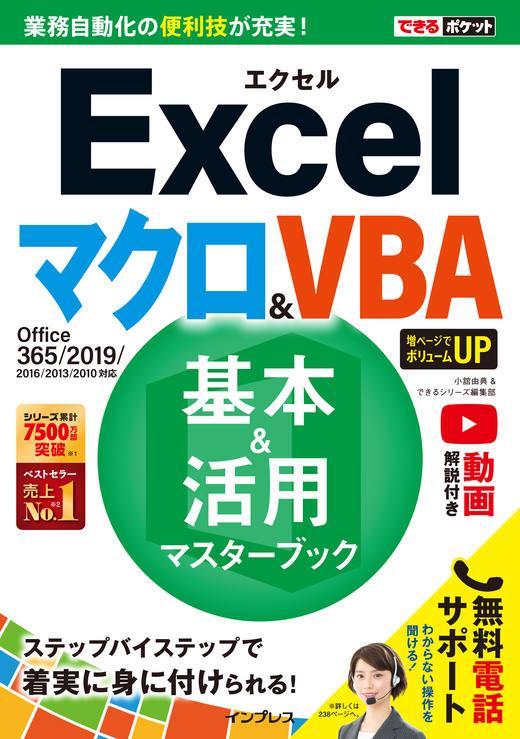 画像:できるポケットExcel マクロ&VBA 基本&活用マスターブック Office 365/2019/2016/2013/2010 対応