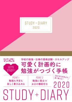 可愛く計画的に勉強がつづく手帳 STUDY+DIARY2020