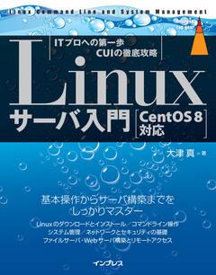 Linuxサーバ入門 [CentOS 8対応]