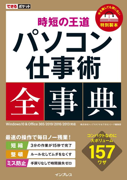 できるポケット 時短の王道 パソコン仕事術全事典 Windows 10 & Office 365/2019/2016/2013対応