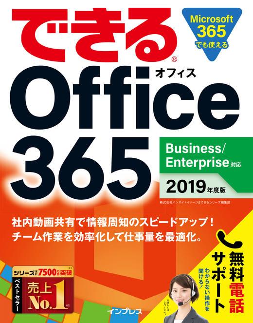 画像:できるOffice 365 Business/Enterprise対応 2019年度版