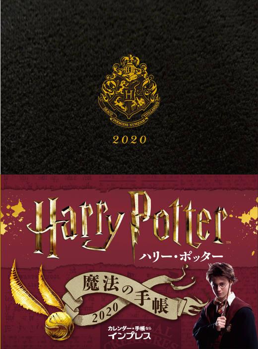 Harry Potter 魔法の手帳 2020