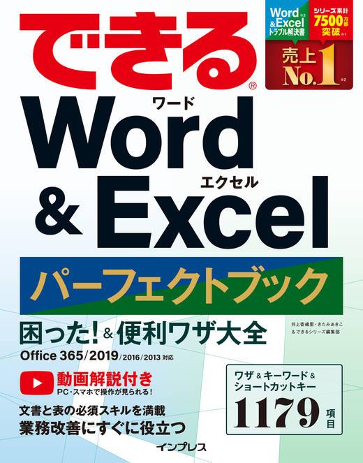 できる Word&Excel パーフェクトブック 困った!&便利技大全 Office 365/2019/2016/2013対応