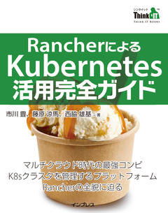 RancherによるKubernetes活用完全ガイド(Think IT Books)