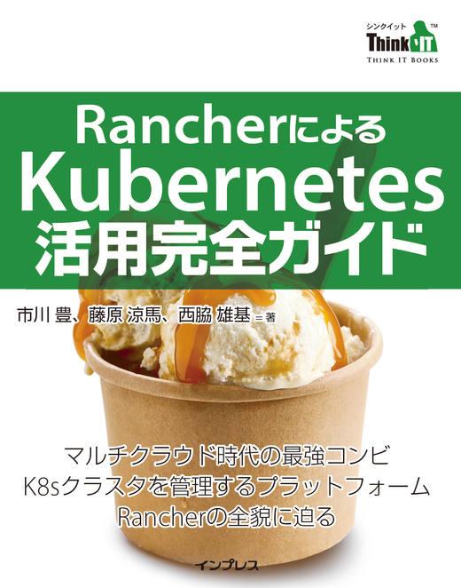画像:RancherによるKubernetes活用完全ガイド