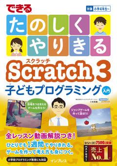 できる たのしくやりきる Scratch3子どもプログラミング入門