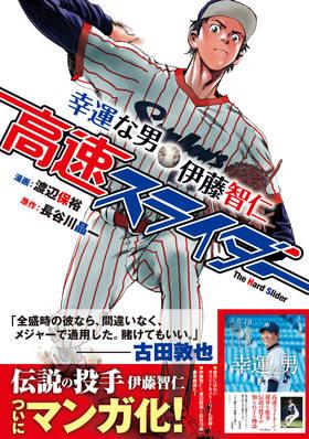 【予約特典あり】高速スライダー 幸運な男・伊藤智仁