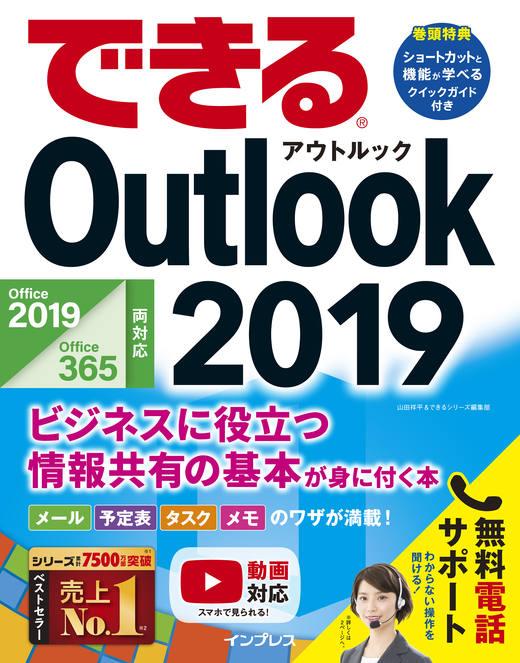 できるOutlook 2019 Office 2019/Office365両対応 ビジネスに役立つ情報共有の基本が身に付く本識