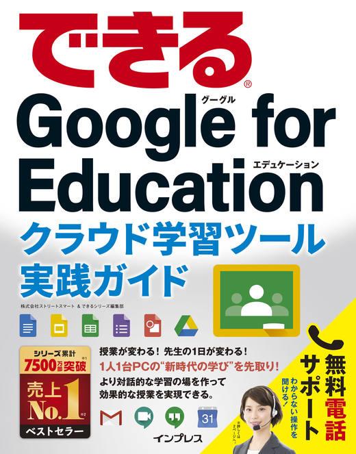 できる Google for Educationクラウド学習ツール実践ガイド