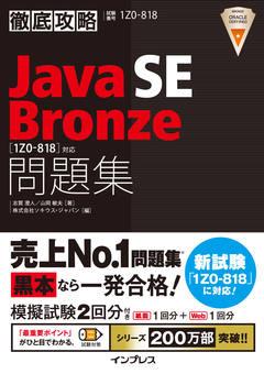 徹底攻略 Java SE 7/8 Bronze 問題集 [1Z0-814]対応 - インプレス ...