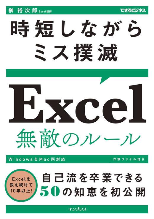 時短しながらミス撲滅 Excel無敵のルール(できるビジネス)