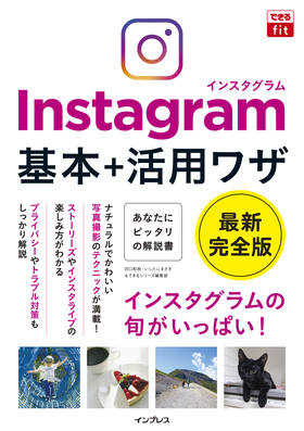 【予約特典あり】できるfit Instagram インスタグラム 基本+活用ワザ