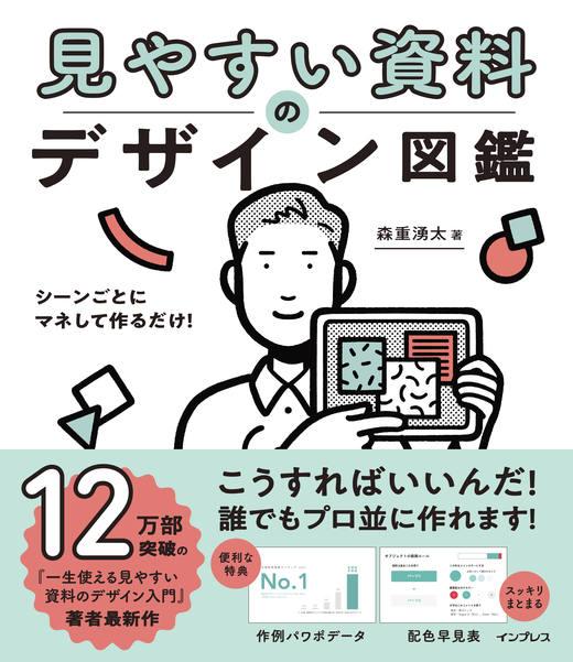 シーンごとにマネして作るだけ!見やすい資料のデザイン図鑑