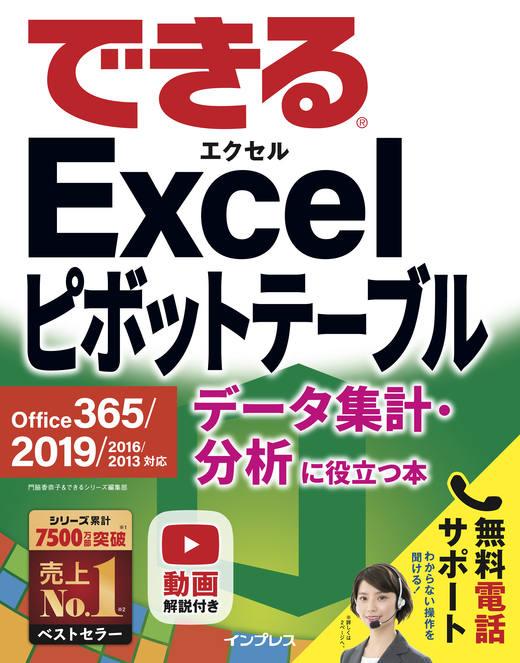 できるExcelピボットテーブル Office 365/2019/2016/2013対応 データ集計・分析に役立つ本