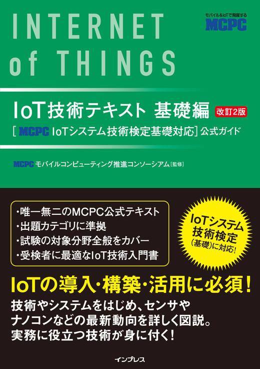 IoT技術テキスト基礎編 改訂2版[MCPC IoTシステム技術検定基礎対応]公式ガイド