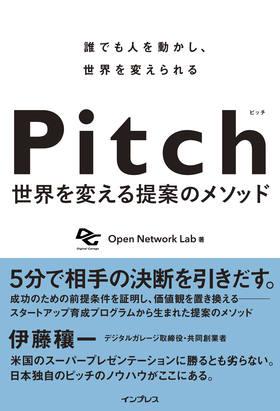 【予約特典あり】pitch ピッチ 世界を変える提案のメソッド