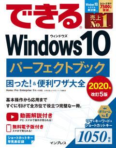できるwindows 10 パーフェクトブック 困った!&便利ワザ大全 2020年改訂5版