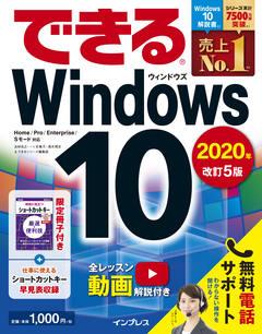 できるwindows 10 2020年 改訂5版