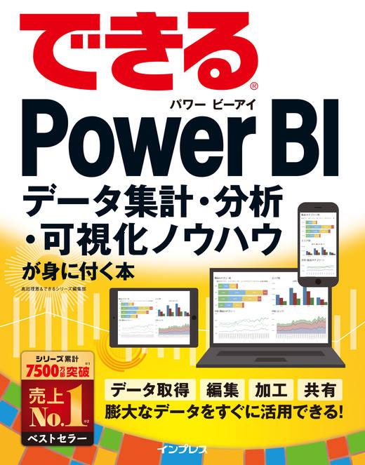 できる Power BI データ集計・分析・可視化ノウハウが身に付く本