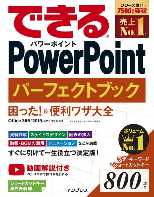 できるPowerPointパーフェクトブック 困った!&便利ワザ大全 Office 365/2019/2016/2013対応