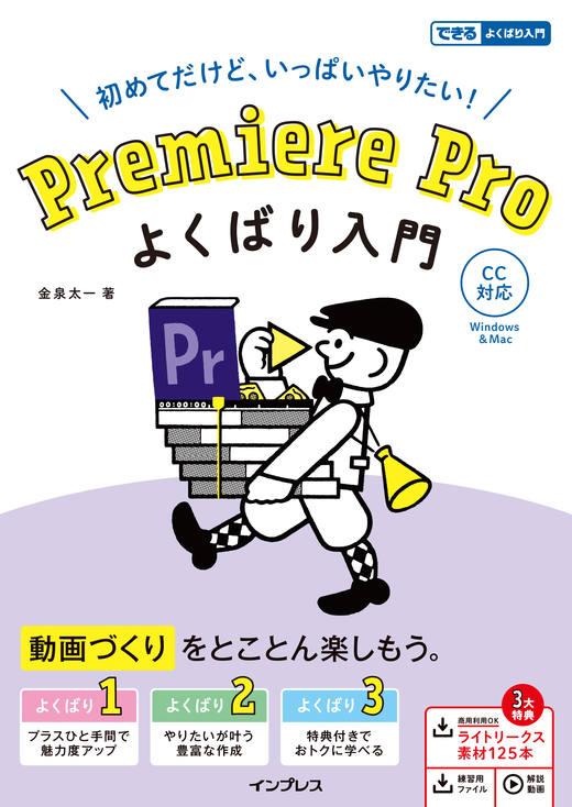 Premiere Pro よくばり入門 CC対応(できるよくばり入門)