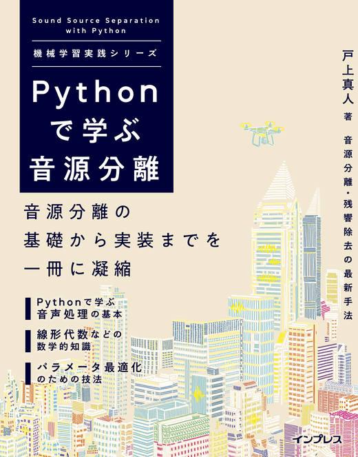 Pythonで学ぶ音源分離(機械学習実践シリーズ)