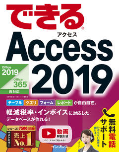 できるAccess 2019 Office 2019/Office 365両対応