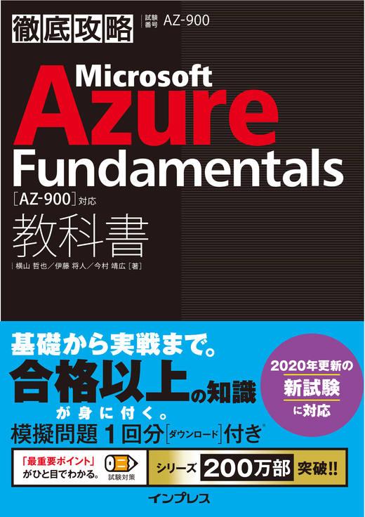 徹底攻略 Microsoft Azure Fundamentals教科書[AZ-900]対応