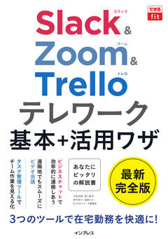 できるfit slack&zoom&trello テレワーク基本+活用ワザ