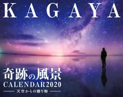 KAGAYA 奇跡の風景 CALENDAR 2020 ~天空からの贈り物~
