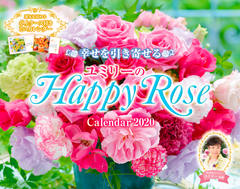 幸せを引き寄せる ユミリーの Happy Rose Calendar 2020