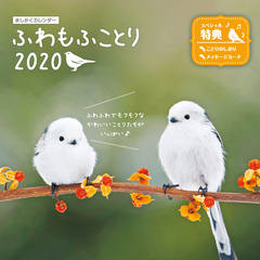 ましかくカレンダー ふわもふことり2020