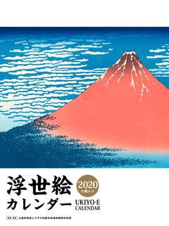 浮世絵カレンダー 2020