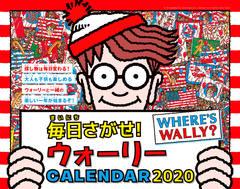 毎日さがせ! ウォーリーCALENDAR 2020