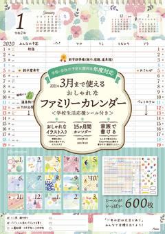 3月まで使えるおしゃれなファミリーカレンダー <学校生活応援シール付き>