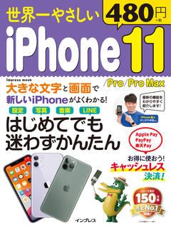 世界一やさしい iPhone 11/Pro/Pro MAX