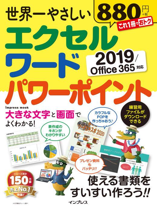 世界一やさしい エクセル ワード パワーポイント 2019/Office365対応