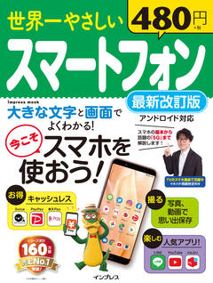 世界一やさしいスマートフォン最新改訂版