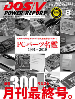 DOS/V POWER REPORT 2019年8月号